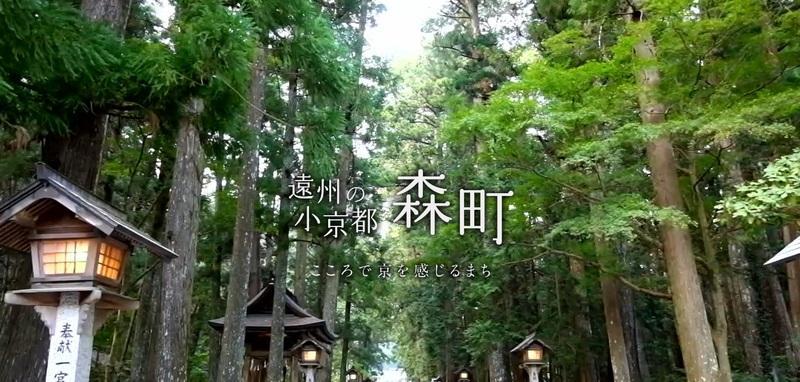 遠州の小京都・森町 こころで京を感じるまちの画像